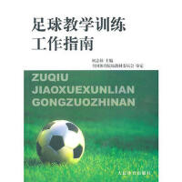 【二手旧书8成新】足球教学训练工作指南 何志林 9787500938774