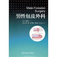 男性包皮外科