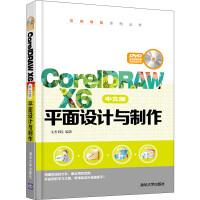 CorelDRAW X6中文版平面设计与制作(配光盘)(范例导航系列丛书)