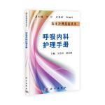 【按需印刷】-呼吸内科护理手册