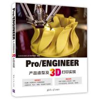 Pro/ENGINEER产品造型及3D打印实现