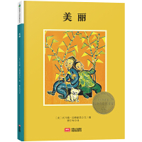 森林鱼童书・凯迪克大奖绘本:美丽