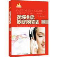俄语中级视听说教程 教师用书 外语教学与研究出版社
