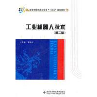 【二手旧书8成新】工业机器人技术(第二版 郭洪红 9787560627335