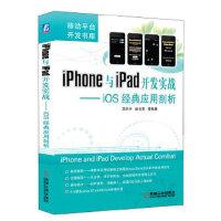 【二手书9成新】 iPhone与iPad开发实战――iOS经典应用剖析 关东升 机械工业出版社 97871113767