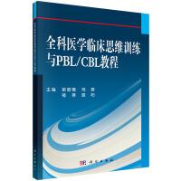 全科医学临床思维训练与PBL/CBL教程