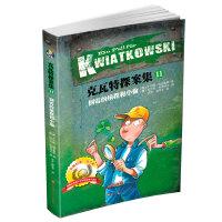 克瓦特探案集11:倒霉的侦探和小偷