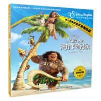 迪士尼电影故事英语畅读:海洋奇缘