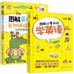 图解从零开始学英语入门(套装2册)