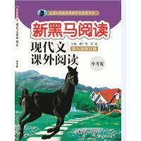新黑马阅读:现代文课外阅读中考版(通用)