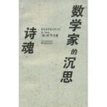 【新书店正版】诗魂数学家的沉思 H.外尔(H.Weyl),袁向东 9787534383977 江苏教育出版社
