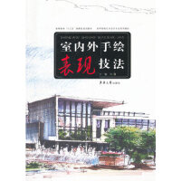 【二手书9成新】 室内外手绘表现技法 马澜 东华大学出版社 9787811119558