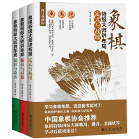 象棋特级大师讲布局(全三册)[精选套装]