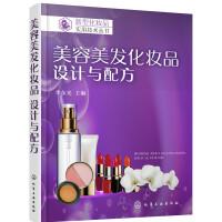 新型化妆品实用技术丛书--美容美发化妆品 设计与配方