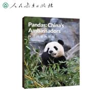 中国读本系列丛书 和平使者大熊猫 Pandas: China's Ambassadors