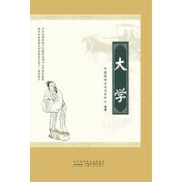 大学中国传统文化教育全国中小学实验教材中国国学文化艺术中心教育部课题组