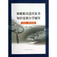 海船船员适任证书知识更新自学辅导 李文华 9787563229253