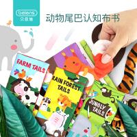 儿童撕不烂布玩具宝宝布书早教 婴儿尾巴书籍6-12个月0-3岁