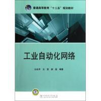 """普通高等教育""""十二五""""规划教材 工业自动化网络"""