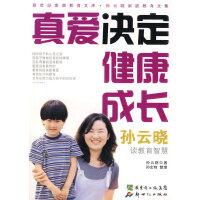 真爱决定健康成长―孙云晓教育智慧(含DVD)