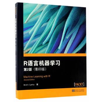 R语言机器学习 第2版(影印版)