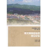 青龙满族自治县成立纪实