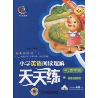 小学英语阅读理解天天练 一、二年级(第4版)