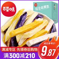 满减【百草味 -混合蔬果条90g】即食蔬菜干健康小吃零食小包装
