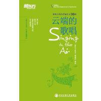 云端的歌唱(30首经典英文诗歌;双语阅读+中文赏析;诗歌朗读mp3下载+音频二维码扫描)――新东方大愚英语学习丛书