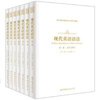 【DD】现代英语语法(1~7卷)(西方语言学经典书系 导读版) 【丹麦】奥托叶斯柏森著 世界图书出版公司 978751