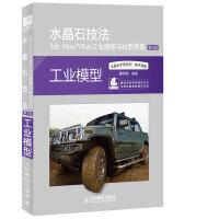 【旧书二手书8新正版】 水晶石技法 3ds Max/VRay工业建模与材质表现(第2版) 潘晓彬