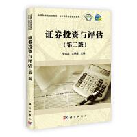 【二手旧书8成新】证券投资与评估(第二版 李唯滨,梁静溪 9787030346001