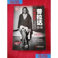 【二手旧书9成新】普拉达传奇 /[意]吉安・鲁吉・帕拉齐尼(Gian 中国经济出版社