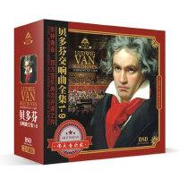 正版 贝多芬交响曲全集 1-9交响曲 古典音乐车载cd光盘唱片