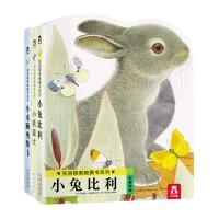 亮丽精美触摸书-小兔比利/小熊波比/小*奥斯卡【共3册】