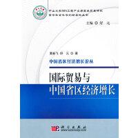 国际贸易与中国省区经济增长