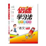 17秋 倍速学习法六年级语文―苏教版(上)