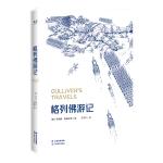 格列佛游记(2018版)