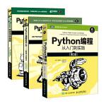 Python编程三剑客:Python编程从入门到实践第2版+Python编程快速上手+Python极客项目编程(当当套装共3册)