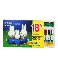 晨光MF9012-18色六角形油画棒 学画用 油画棒