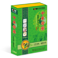 CCTV中华医药(二)18CD(音频)赠(3DVD)健康有道源自黄帝内经