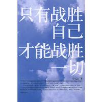 【二手旧书8成新】只有战胜自己,才能战胜一切 申远志 9787801519597