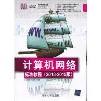 【二手旧书8成新】计算机网络标准教程(2013-2015版(配( 倪宝童,马海军 9787302307778
