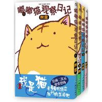 嘟嘟猫观察日记(1-4)