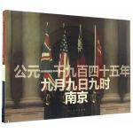 公元1945年9月9日9时南京