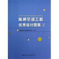 【RT7】暖通空调工程优秀设计图集 4(含光盘) 中国建筑学会暖通空调分会 中国建筑工业出版社 97871121595