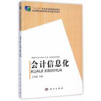 全新正版 会计信息化 王剑盛 科学出版社 9787030427052缘为书来图书专营店