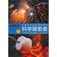 科学探索者 化学反应 (第三版)