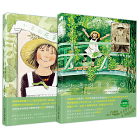 小莲游莫奈花园系列绘本(全2册)