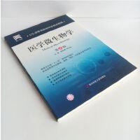 医学微生物学习题集 医学微生物学第8版教材同步精讲精练辅导解析笔记学习指导 配套医学微生物学第八版教材人卫